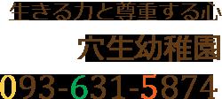 生きる力と尊重する心 穴生幼稚園 093-631-5874